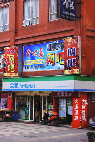 Genuine_family_mart_in_shanghai