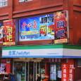 Genuine_family_mart_in_shanghai